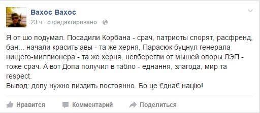 Активист Кравчук, ударивший Добкина в суде: Он спрятался за спиной охраны. Так ведут себя трусы - Цензор.НЕТ 7757